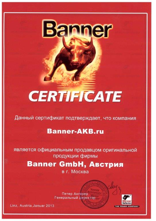 Сертификат на аккумуляторы Banner