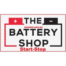 Отличается ли батарея START/STOP от обычной стартерной батареи?